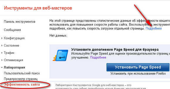page speed