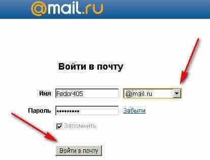 майл почта вход