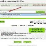 Поставили клеймо — сайт может угрожать вашей безопасности
