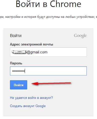 Googlechrome вход
