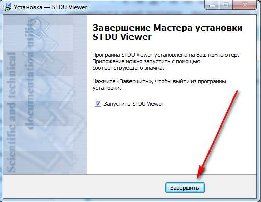 Пгроамма установлена stduviewer