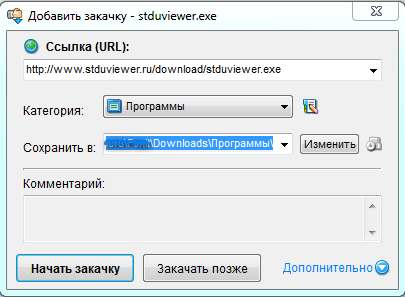 закачка stduviewer