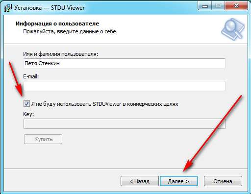 Как установить stduviewer