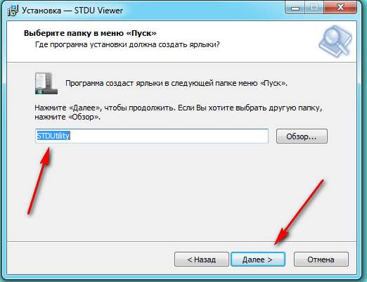 Ярлык stduviewer