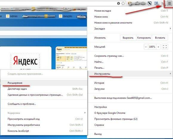 Chrome приложение скачать
