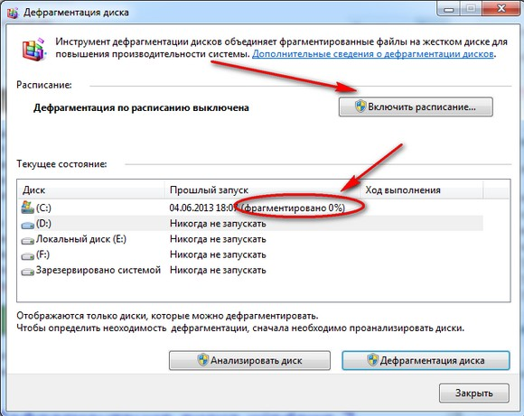 Дефрагментация диска windows 7