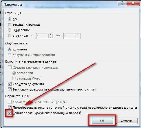 Программа защиты файлов pdf