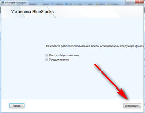 BLUESTACKS далее