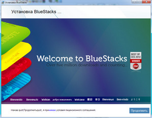 Устанавливаем bluestack на windows