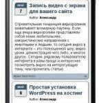 Как адаптировать сайт под мобильные устройства