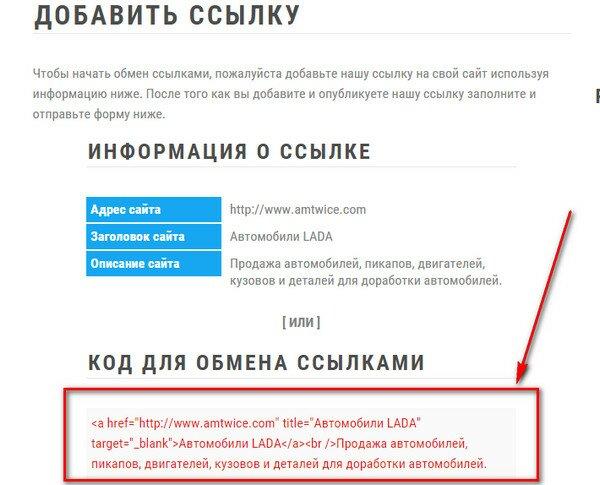 Регистрация в каталогах бесплатный обмен ссылками создание сайтов интерьер фитодизайна