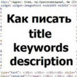Метатеги для сайта: Title, Description, Keywords